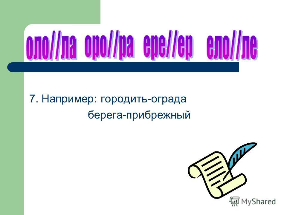6. -бир-//-бер-; -тир-//-тер-; -пир-//-пер-; -дир-//-дер-; -чит-//-чет-; -мир-//-мер-; -жиг-//-жег-; -стил-//-стел-; блист-//-блест- в корнях пишется и, если перед буквой стоит суффикс а. В остальных случаях пишется е. Например: блистающий, блестеть.