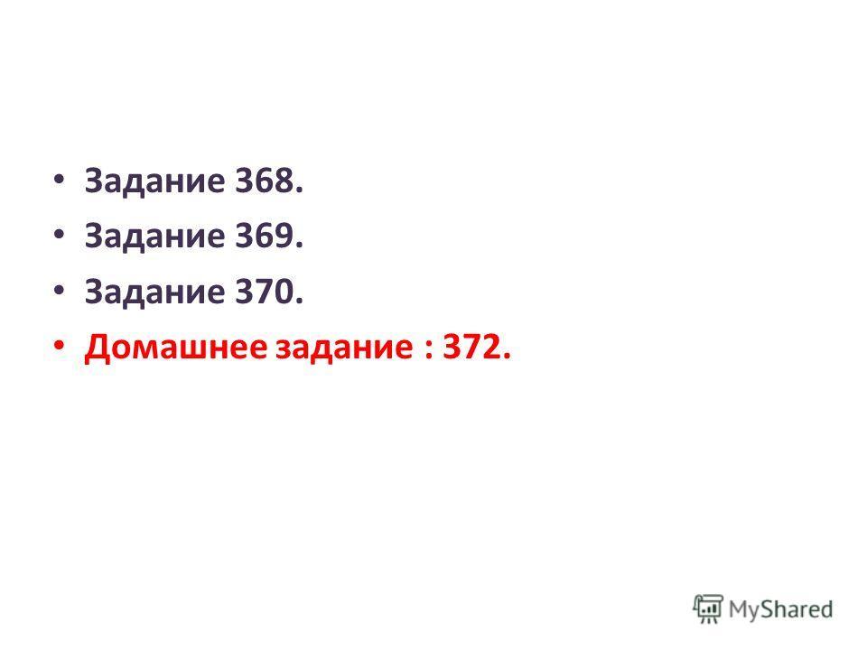 Задание 368. Задание 369. Задание 370. Домашнее задание : 372.
