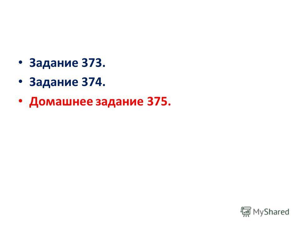 Задание 373. Задание 374. Домашнее задание 375.