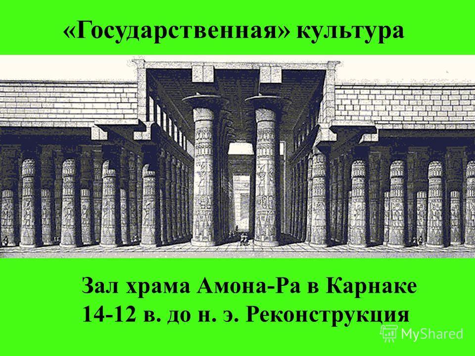 «Государственная» культура Зал храма Амона-Ра в Карнаке 14-12 в. до н. э. Реконструкция