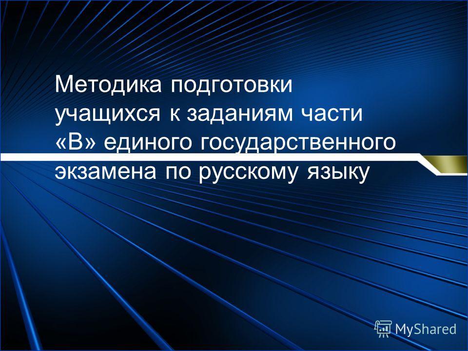 Методика подготовки учащихся к заданиям части «В» единого государственного экзамена по русскому языку