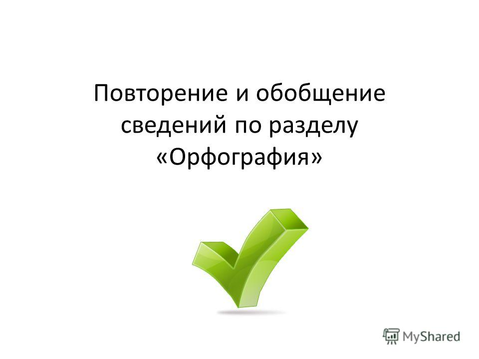 Повторение и обобщение сведений по разделу «Орфография»
