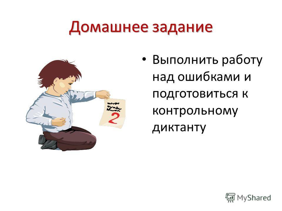 Домашнее задание Выполнить работу над ошибками и подготовиться к контрольному диктанту