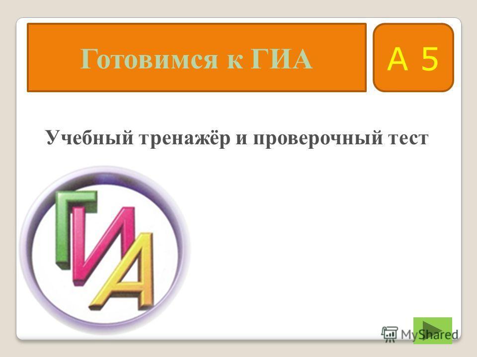 Учебный тренажёр и проверочный тест Готовимся к ГИА А 5