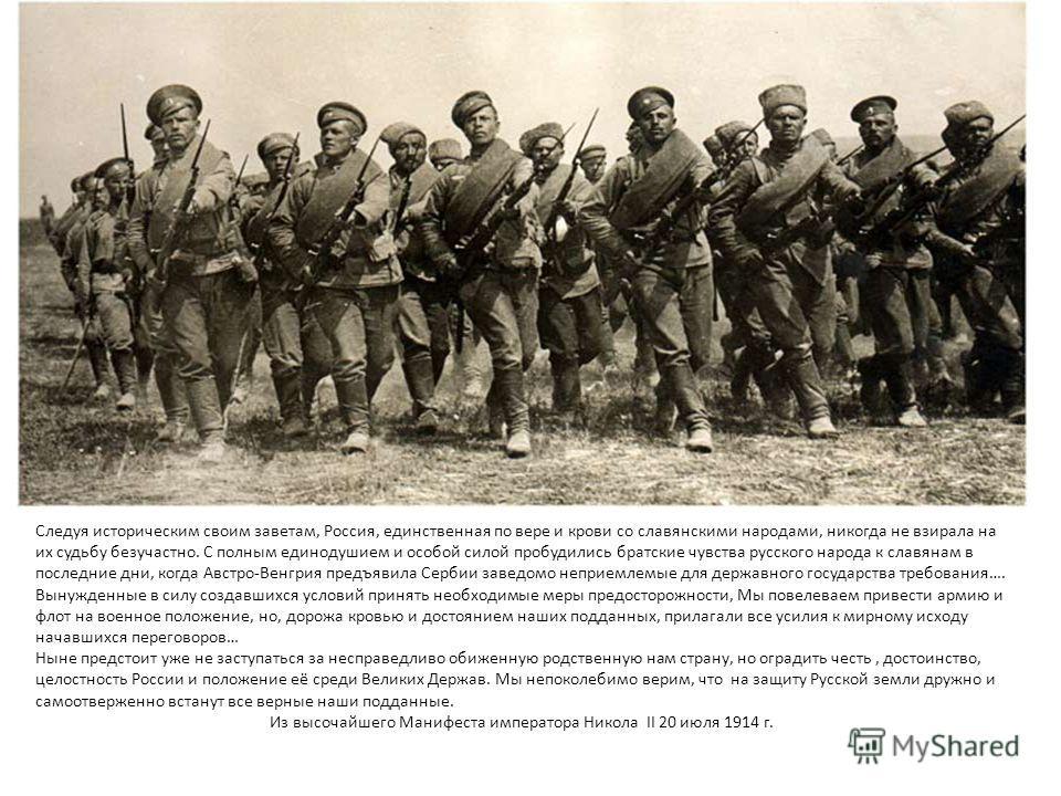 Следуя историческим своим заветам, Россия, единственная по вере и крови со славянскими народами, никогда не взирала на их судьбу безучастно. С полным единодушием и особой силой пробудились братские чувства русского народа к славянам в последние дни,