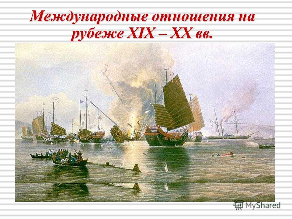 Международные отношения на рубеже XIX – XX вв.