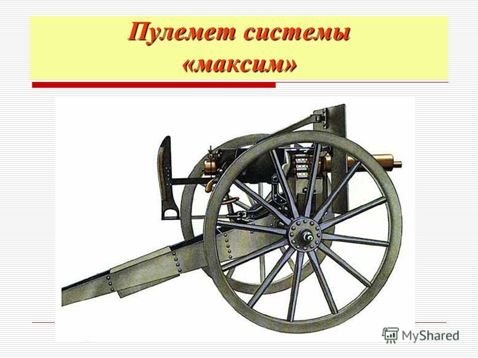 Пулемет системы «максим»