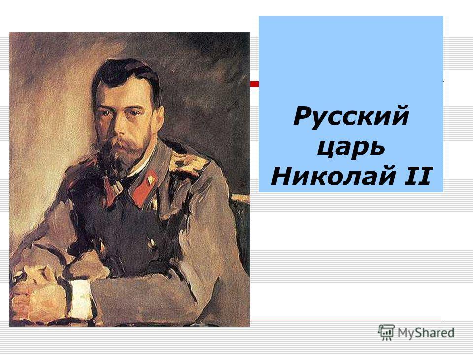 Русский царь Николай II