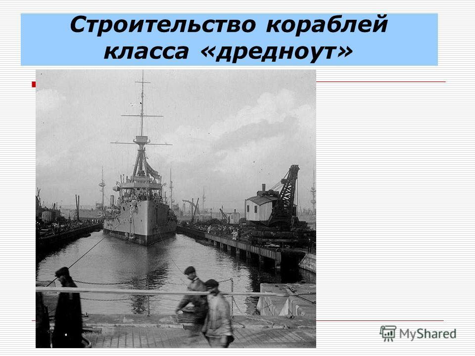 Строительство кораблей класса «дредноут»