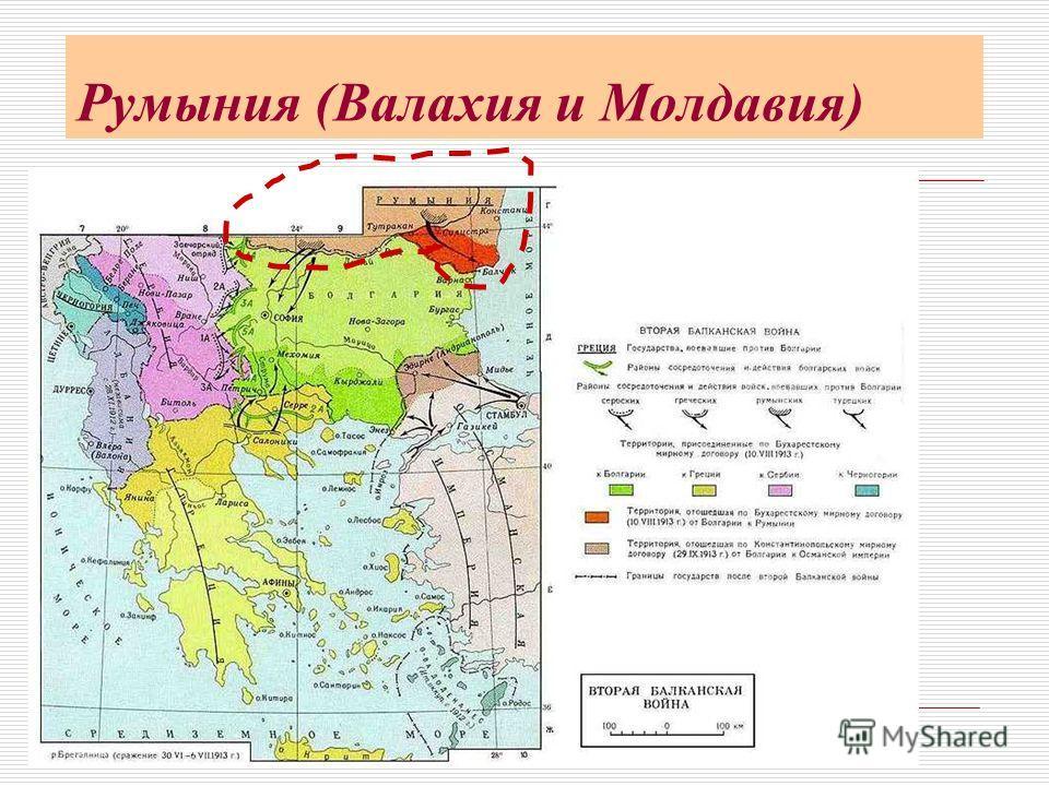 Румыния (Валахия и Молдавия)
