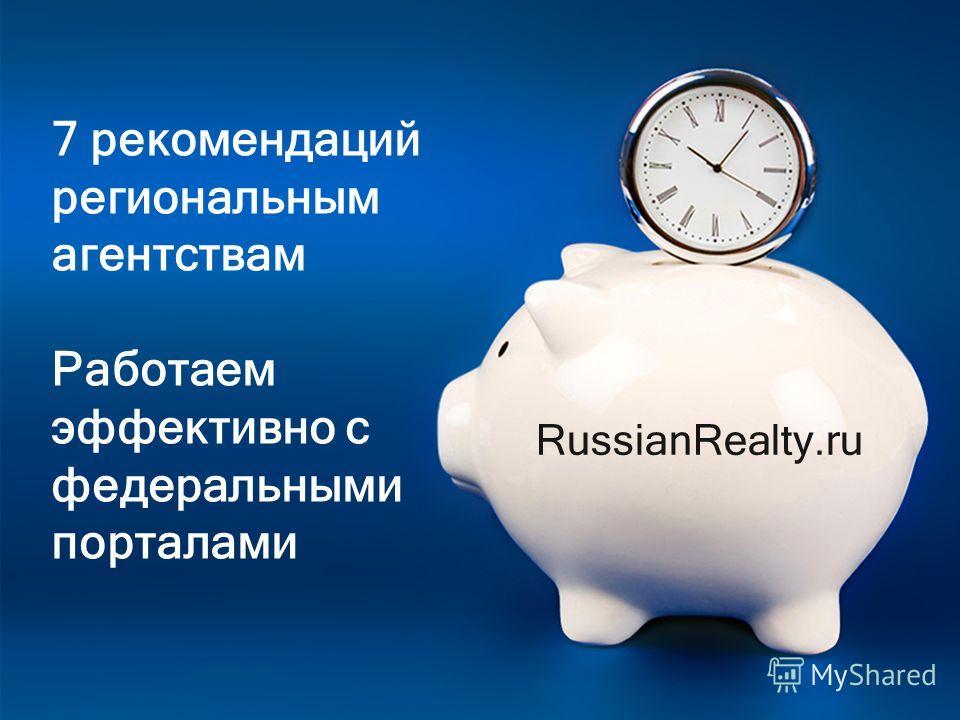 7 рекомендаций региональным агентствам Работаем эффективно с федеральными порталами RussianRealty.ru
