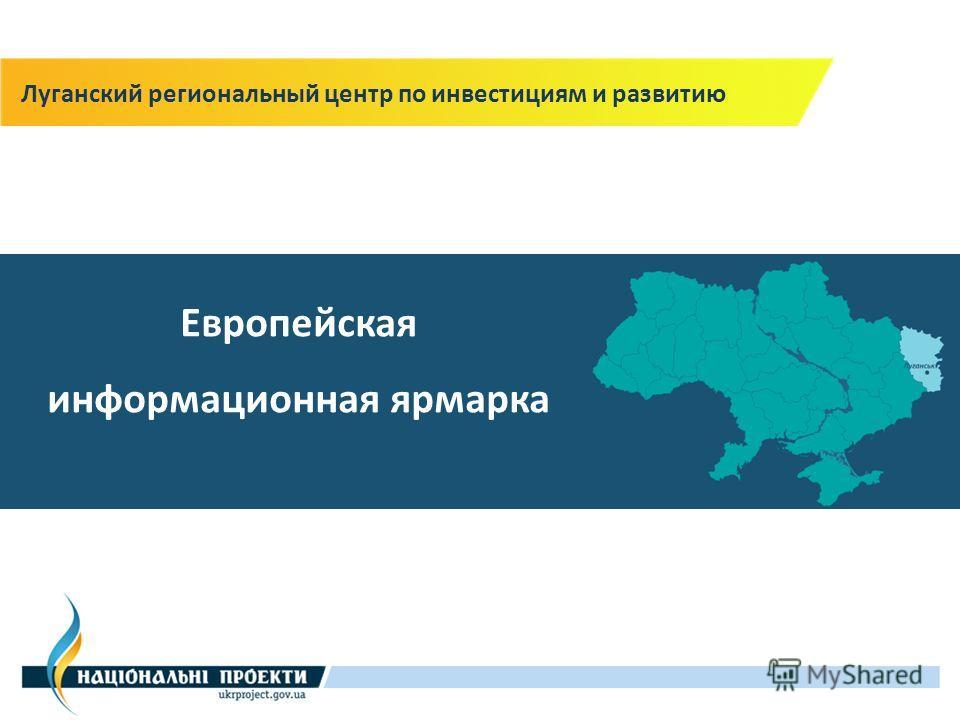 Европейская информационная ярмарка Луганский региональный центр по инвестициям и развитию