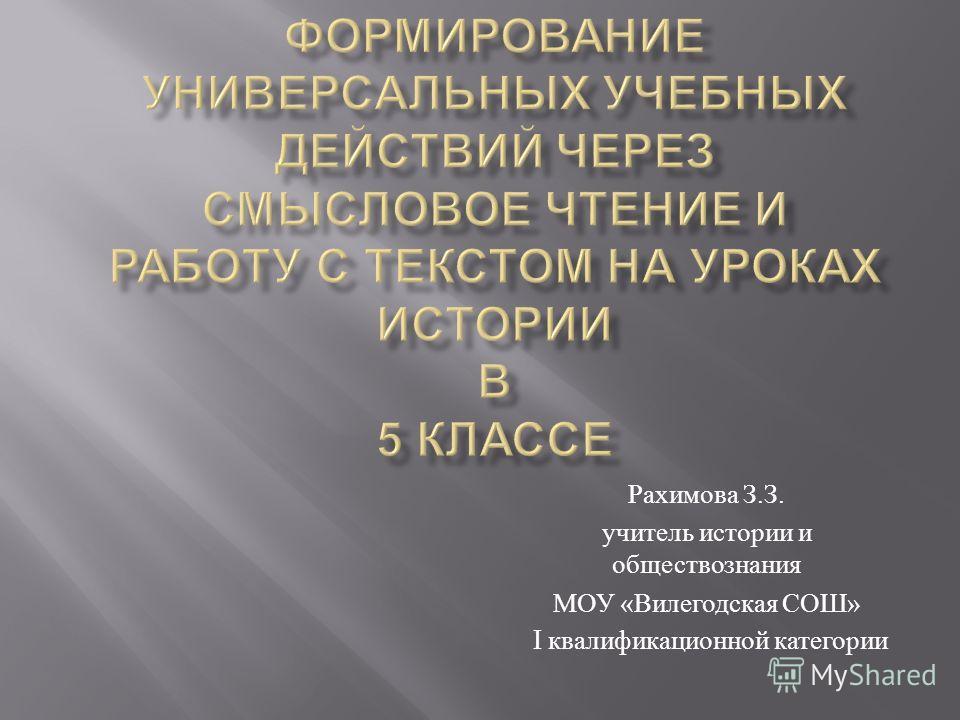 Рахимова З. З. учитель истории и обществознания МОУ « Вилегодская СОШ » I квалификационной категории