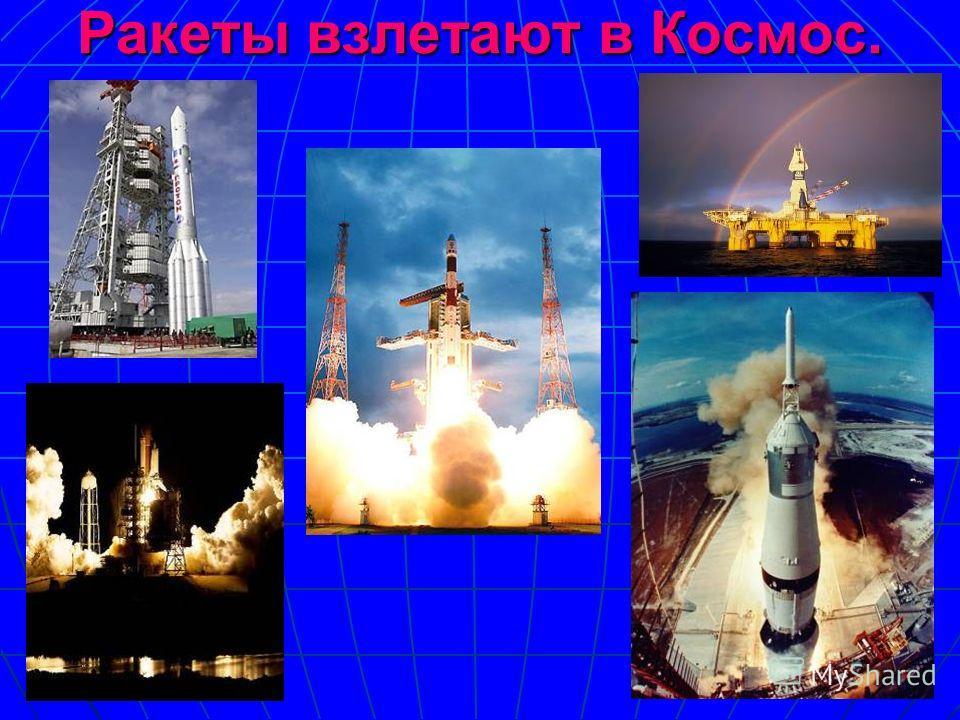 Ракеты взлетают в Космос.