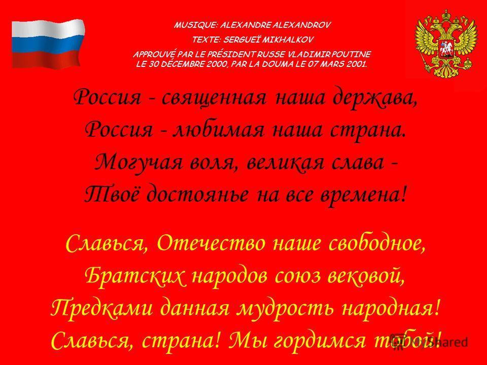 Россия - священная наша держава, Россия - любимая наша страна. Могучая воля, великая слава - Твоё достоянье на все времена! Славься, Отечество наше свободное, Братских народов союз вековой, Предками данная мудрость народная! Славься, страна! Мы горди