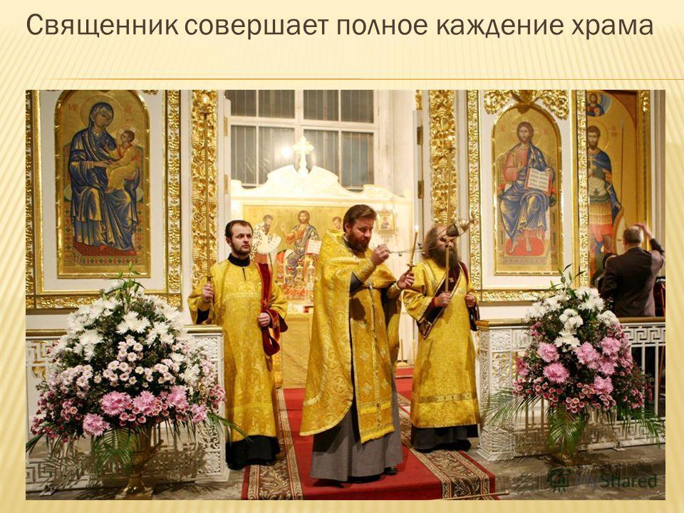 Священник совершает полное каждение храма