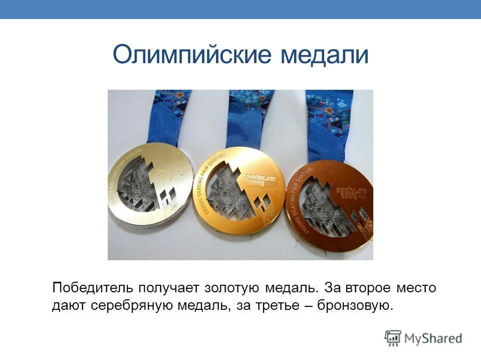 Олимпийские медали Победитель получает золотую медаль. За второе место дают серебряную медаль, за третье – бронзовую.