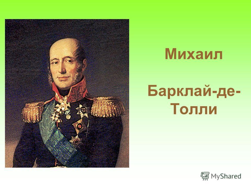 Михаил Барклай-де- Толли