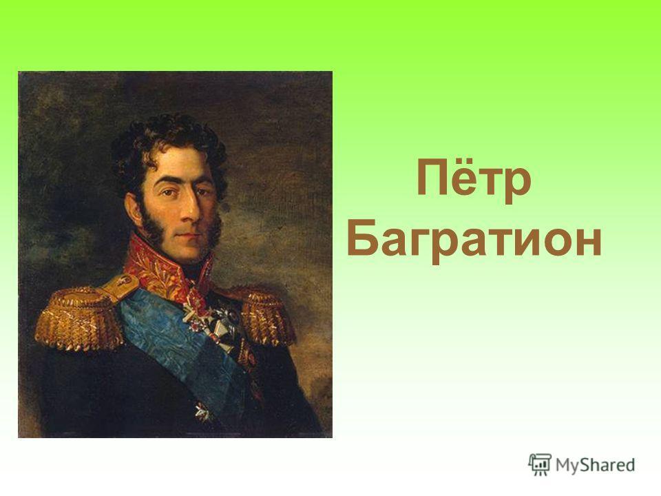Пётр Багратион