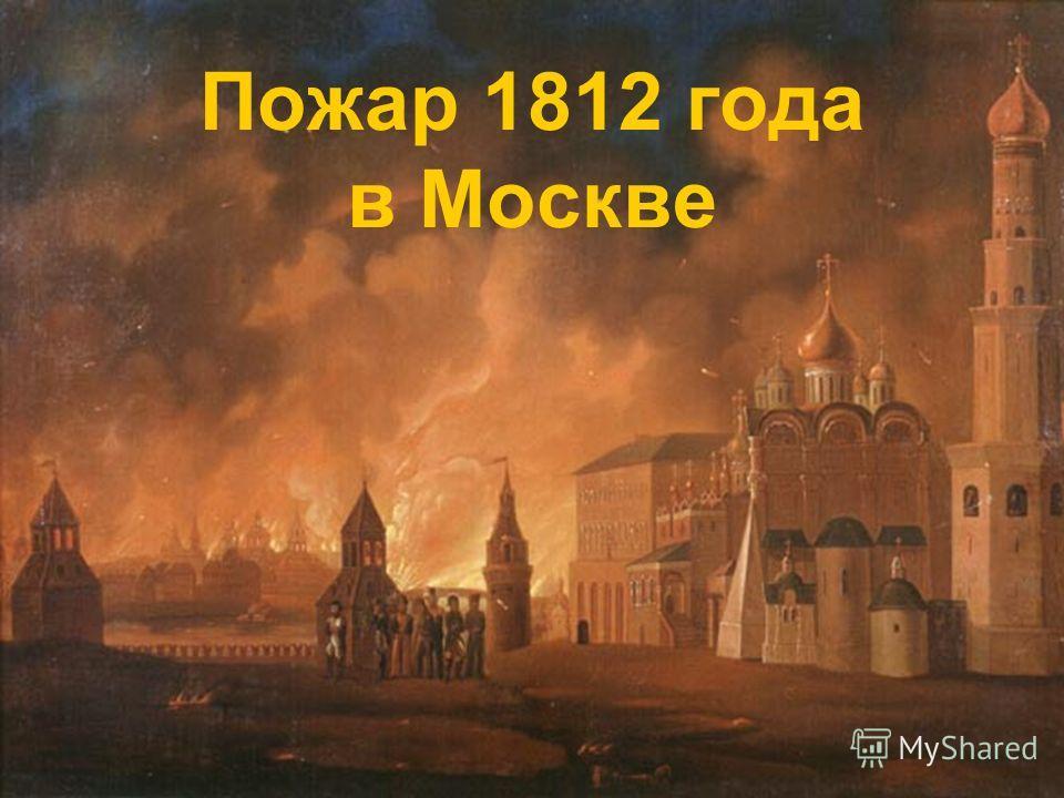 Пожар 1812 года в Москве