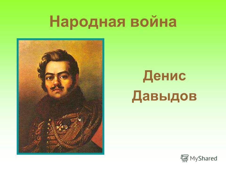 Народная война Денис Давыдов