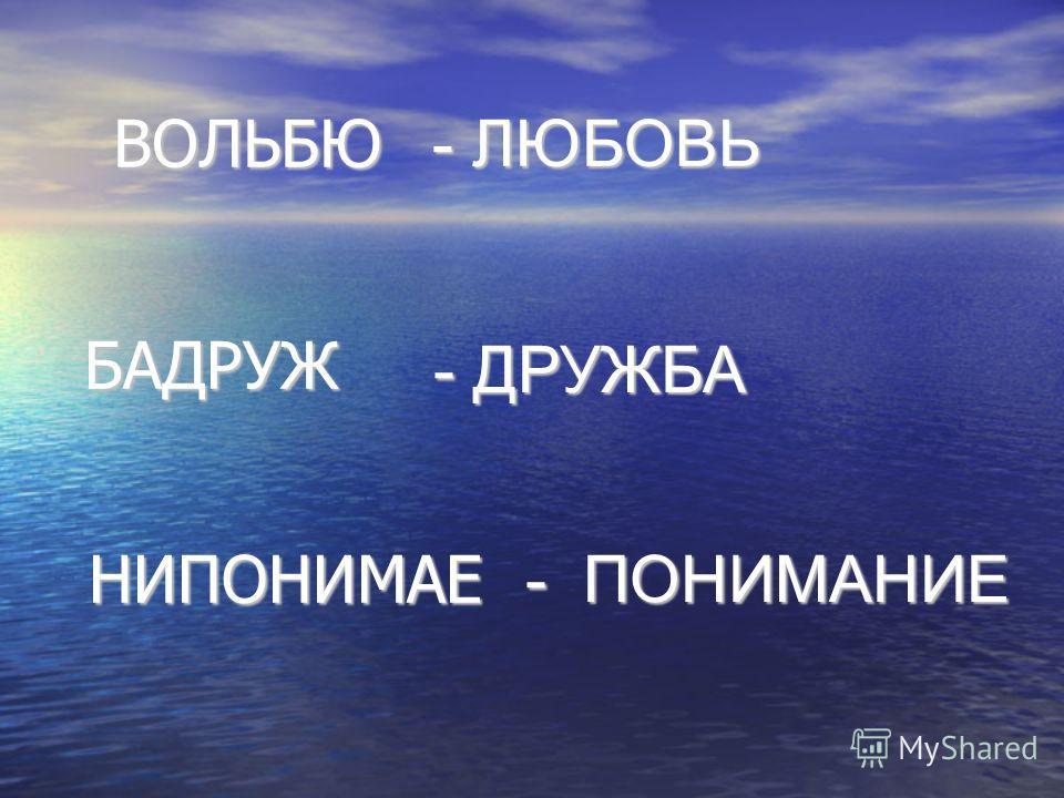 ВОЛЬБЮ БАДРУЖ НИПОНИМАЕ - ЛЮБОВЬ - ДРУЖБА - ПОНИМАНИЕ