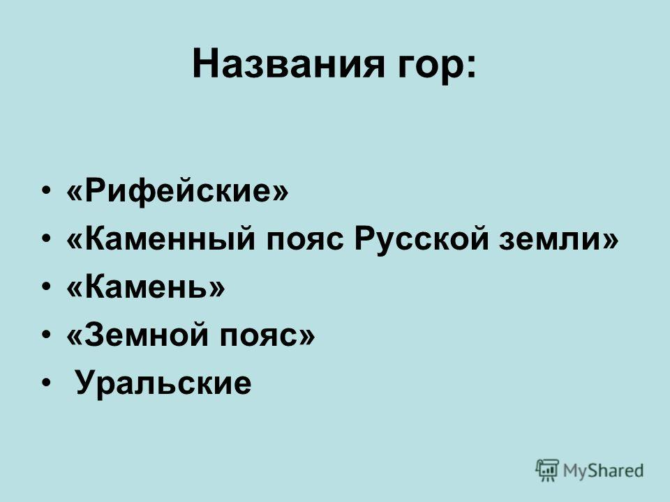 Названия гор: «Рифейские» «Каменный пояс Русской земли» «Камень» «Земной пояс» Уральские