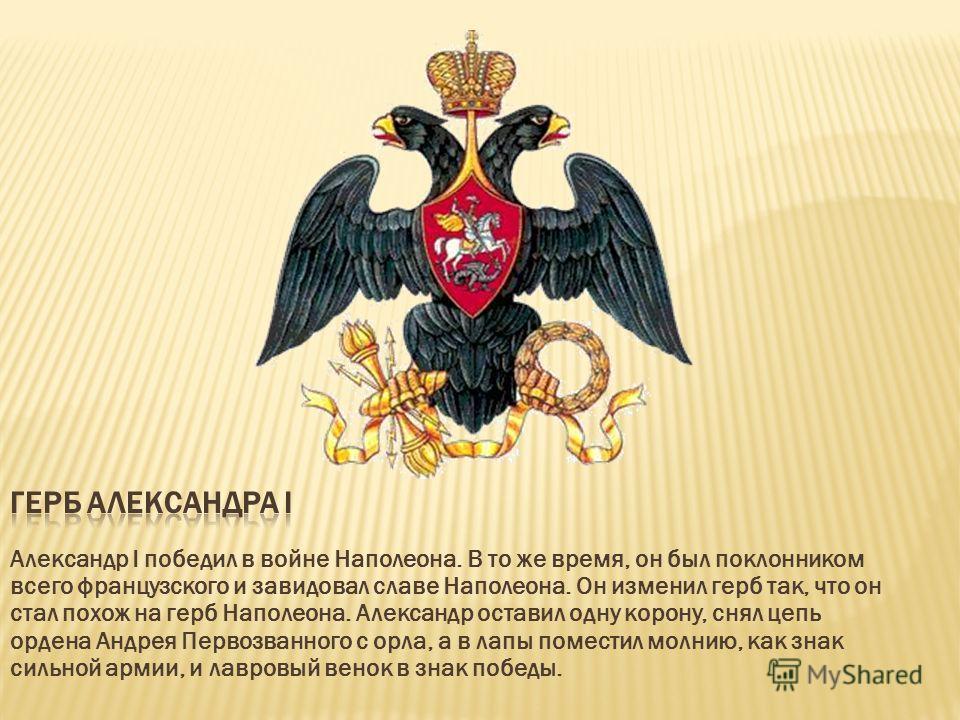 Павел I (1796-1801) был еще и магистром Мальтийского ордена и в изображение двуглавого орла добавил мальтийский крест