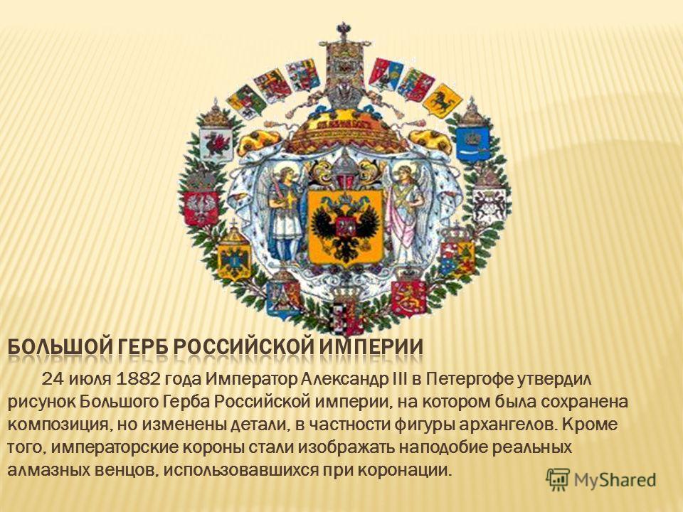 Николай I не захотел, чтобы наш герб был похож на французский. Он отменил герб Александра I и вернул старый. В его царствование Россия стала такой огромной, какой не была раньше. Он гордо поместил на герб маленькие гербы самых важных Российских земел