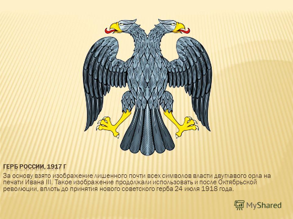 23 февраля 1883 года были утверждены Средний и два варианта Малого герба. В январе 1895 года было высочайше повелено оставить без перемен рисунок государственного орла.