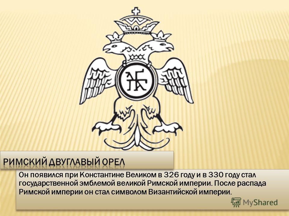Затем в VI - VII годах до нашей эры двуглавый орел, как знак власти, появляется в Мидийском царстве
