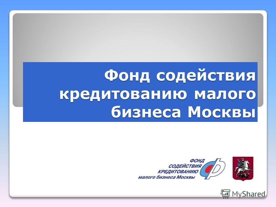 Фонд содействия кредитованию малого бизнеса Москвы