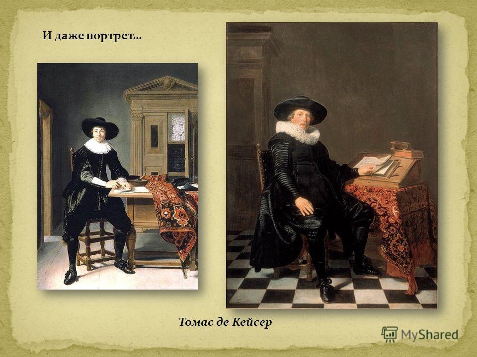 И даже портрет… Томас де Кейсер