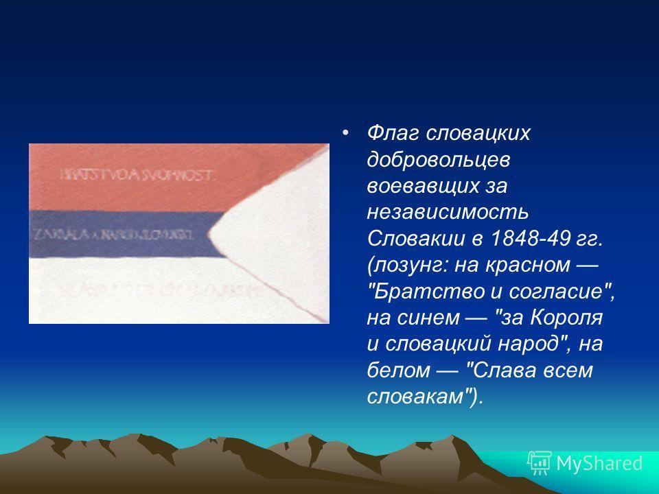 1848-1918 ( Революция ) Молодая словацкая нация закончила свое образование во время революции 1848-1849 годов. Она учредила своим гербом старый герб Верхней Венгрии (т.е. Словакии).