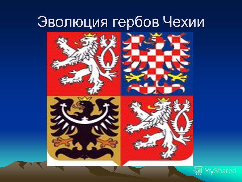 Закат империи После австро- венгерской интервенции 1867 года Словакия была подвергнута насильной ассимиляции, и использование национальной символики было запрещено. Герб словацкого автономного округа (в составе Австро-Венгрии)