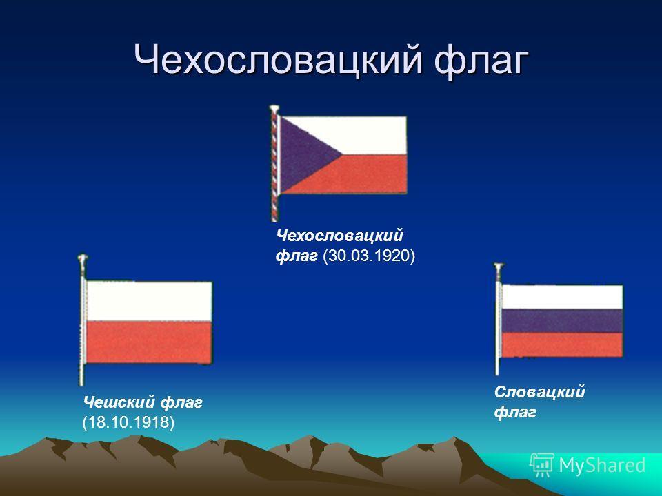 Чехословакия 1918-1939 После образования Чехословакии, появляется новый герб, выраженный объединением словацкого двойного креста с чешским символом – львом.(28.10.1918)