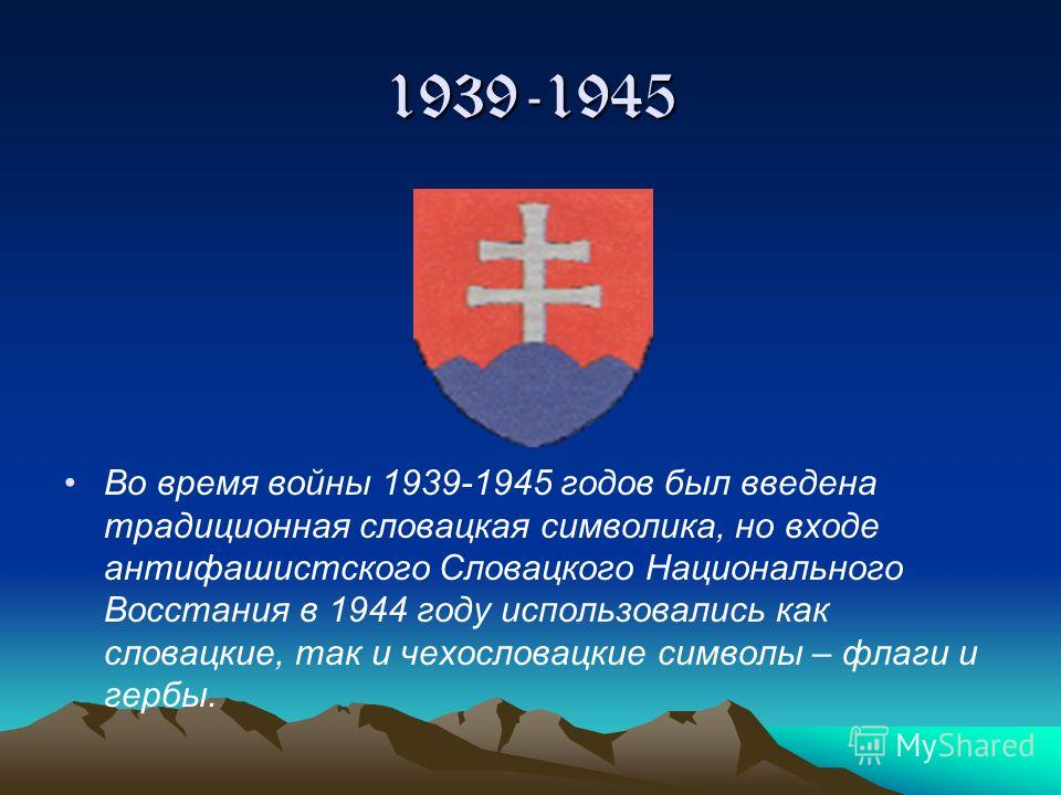 Чехословацкий флаг Чешский флаг (18.10.1918) Словацкий флаг Чехословацкий флаг (30.03.1920)