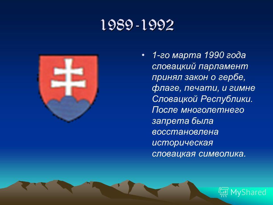 1945-1989 После Второй Мировой Войны использование словацких символов не приветствовалось, и, наконец, в 1948 году они были полностью запрещены коммунистическим режимом. Герб ЧССР Флаг ЧССР