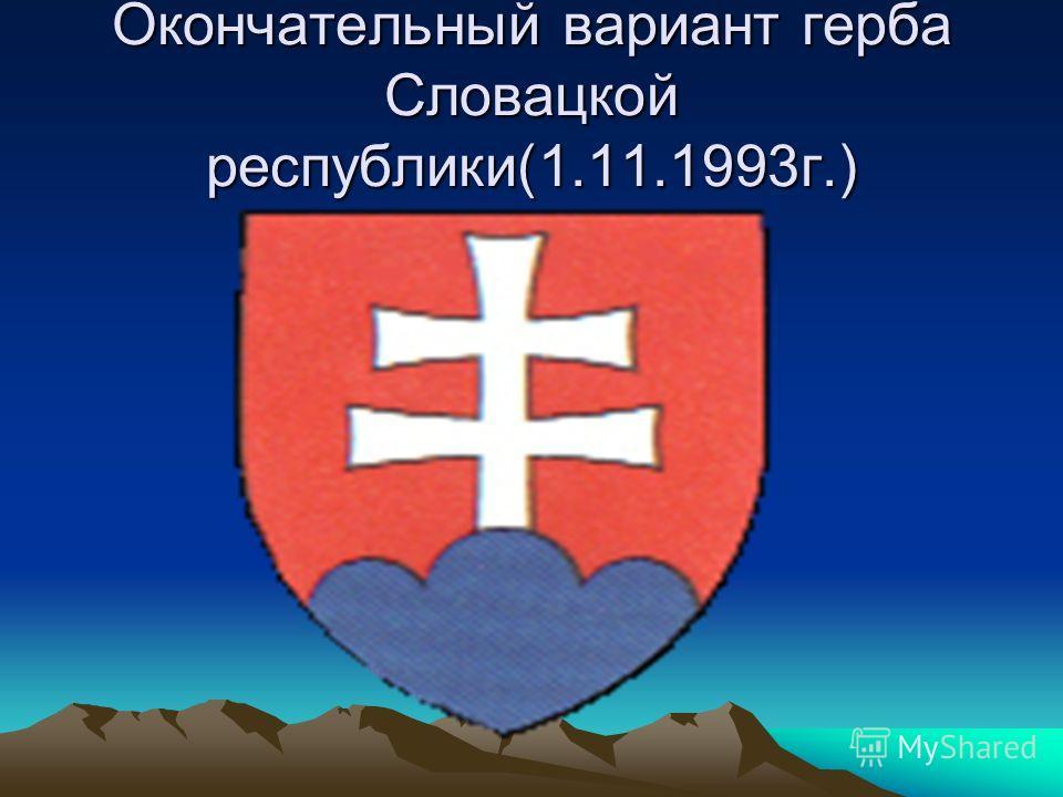 1989-1992 Затем, 20 апреля 1990 года уже чехословацкий парламент принял закон о гербе федерации. В ноябре 1992 года федеральным парламентом был принят закон о распаде федерации, который, по сути, также решал и судьбу государственных символов Чехослов