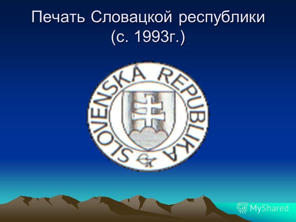 Государственный флаг Словакии(с.1993 г.)