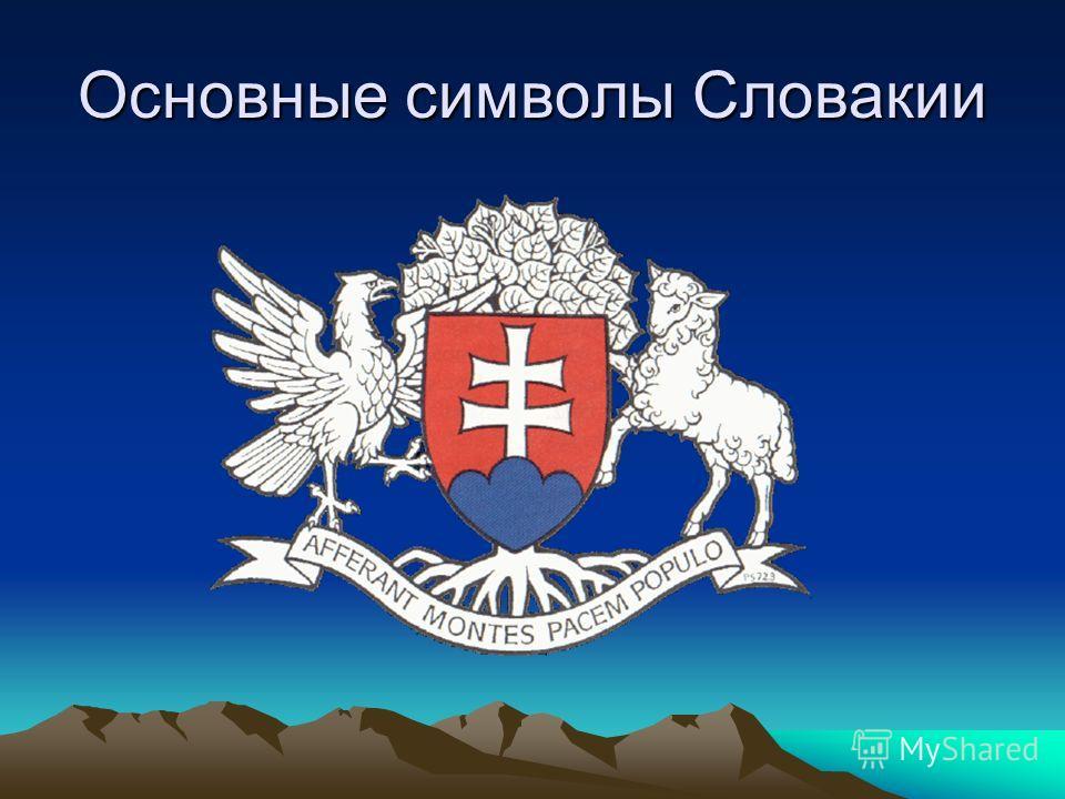 Печать Словацкой республики (с. 1993 г.)