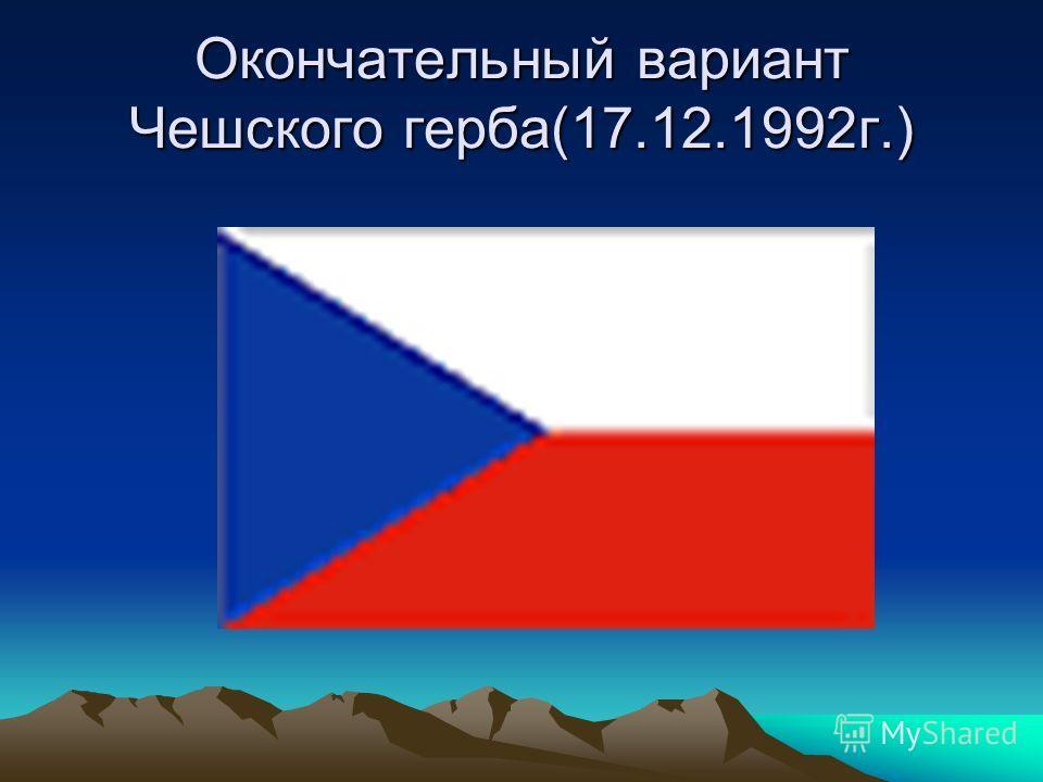 Ягнёнок Выражает идею о добром пастухе (боге), способствующему выживанию словацкой нации и существованию ее по сей день.