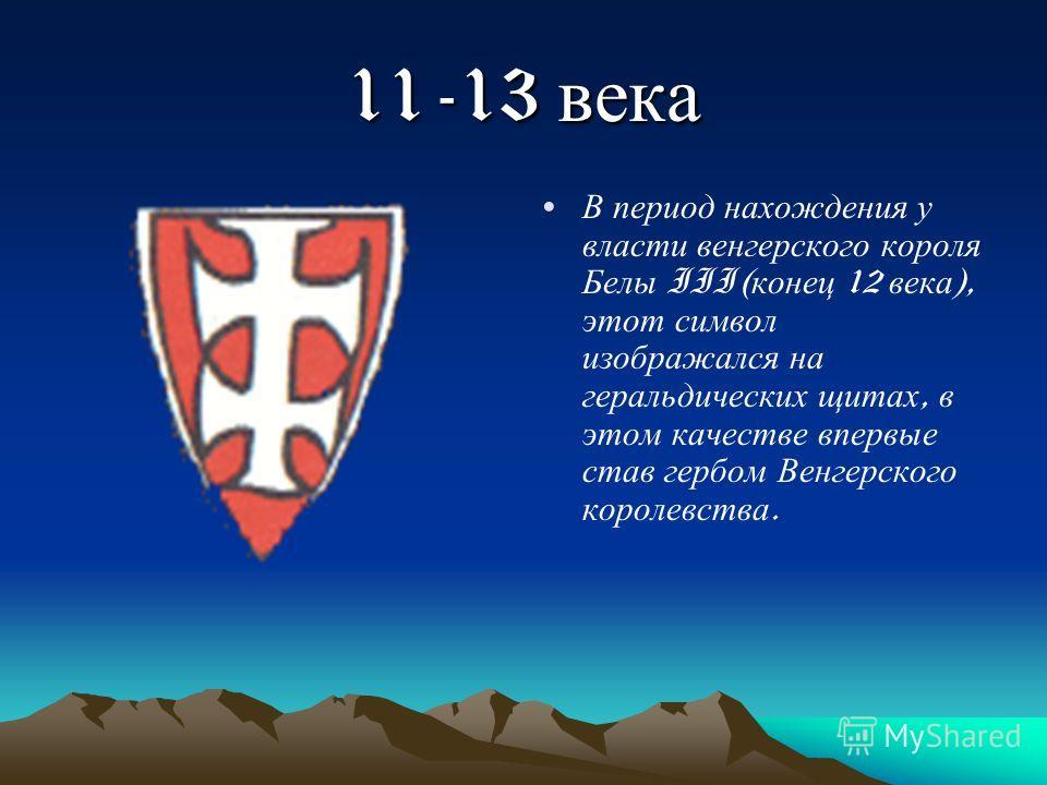 6 – 10 века Начиная с 9- го века, когда христианство стало официальной религией Великоморавской державы, на монетах и княжеских эмблемах, появляется символ воскрешения Христа ( двойной крест ).