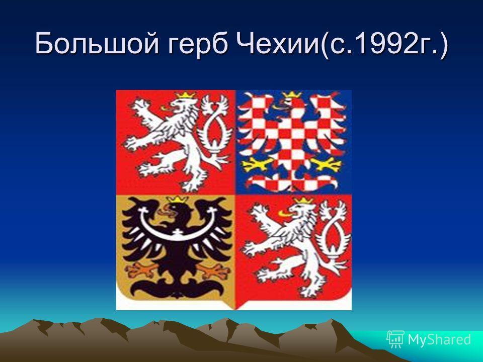 Малый герб Чехии(с.1919 г.)