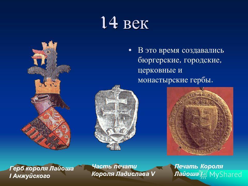 11-13 века В период нахождения у власти венгерского короля Белы III ( конец 12 века ), этот символ изображался на геральдических щитах, в этом качестве впервые став гербом Венгерского королевства.