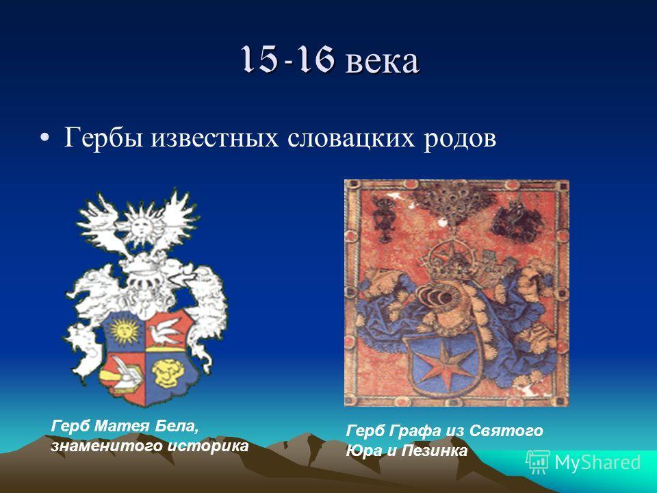 14 век В это время создавались бюргерские, городские, церковные и монастырские гербы. Герб короля Лайоша I Анжуйского Часть печати Короля Ладислава V Печать Короля Лайоша I