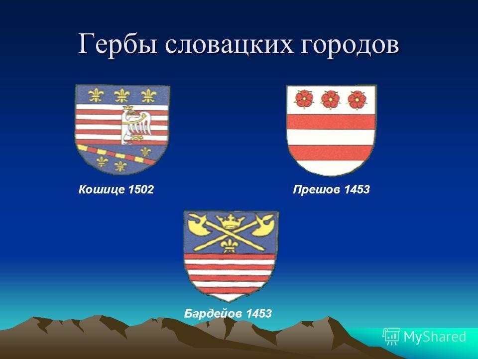 Старейшие городские гербы Топольчани 13 в. Зволен 13 в.Жилина 13 в.