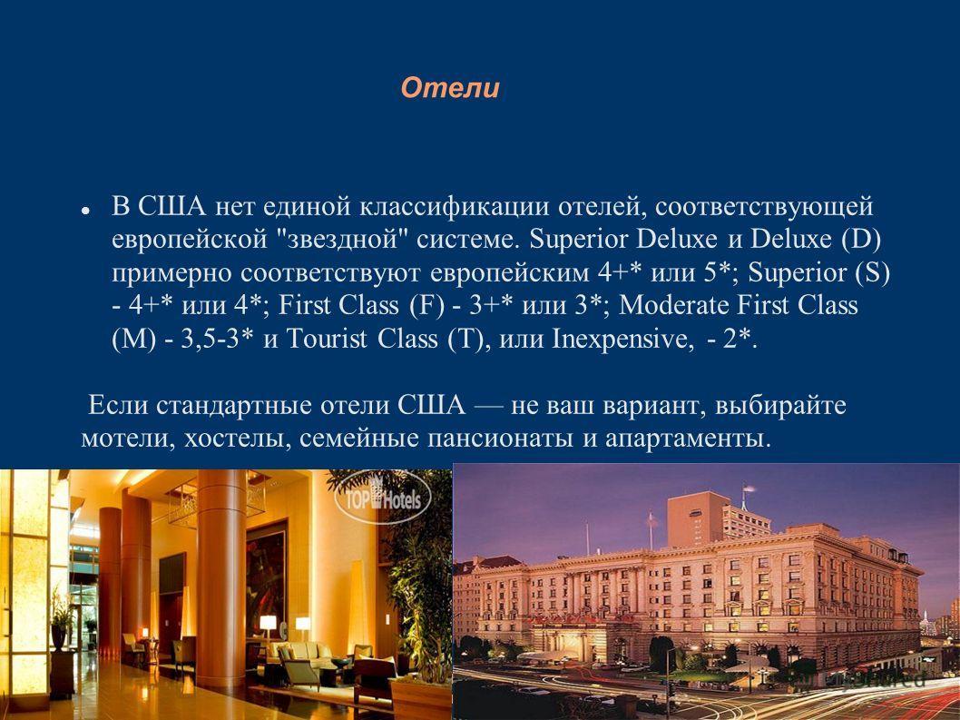 Отели В США нет единой классификации отелей, соответствующей европейской