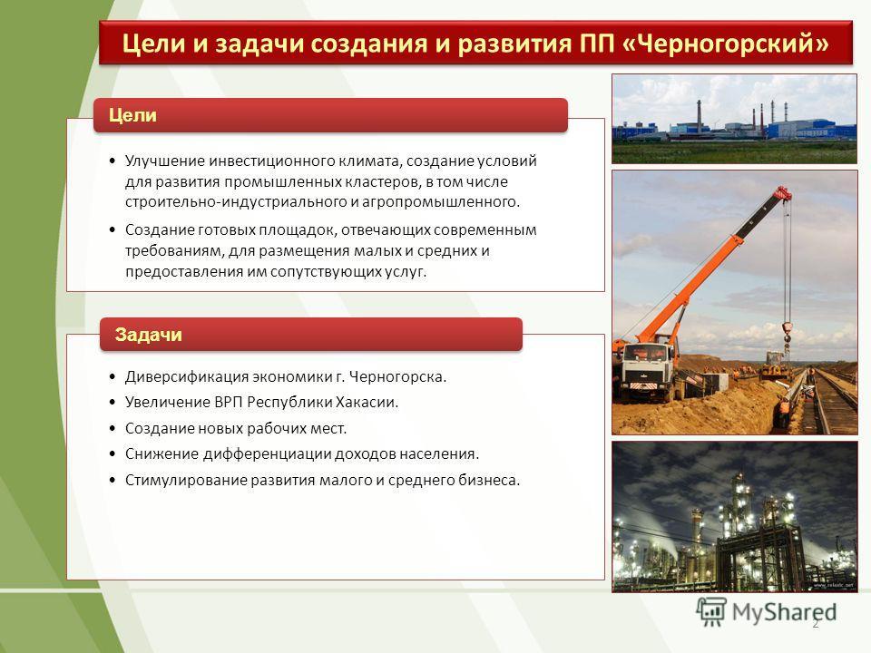 Цели и задачи создания и развития ПП «Черногорский» 2 Улучшение инвестиционного климата, создание условий для развития промышленных кластеров, в том числе строительно-индустриального и агропромышленного. Создание готовых площадок, отвечающих современ