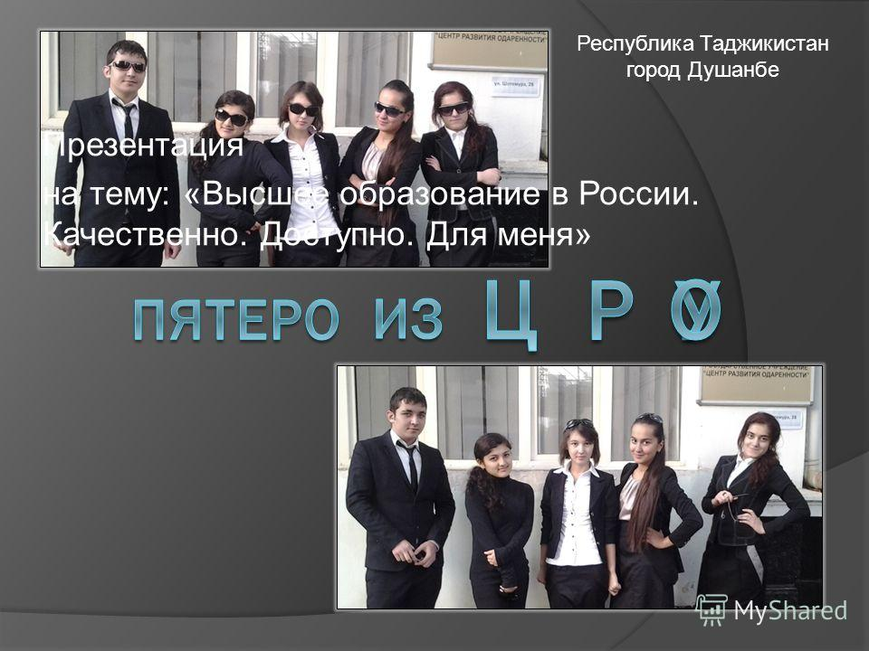 Республика Таджикистан город Душанбе Презентация на тему: «Высшее образование в России. Качественно. Доступно. Для меня»
